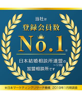 登録会員数No1!