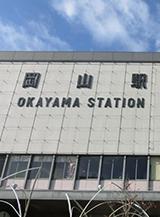 岡山駅すぐ